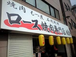 20111002焼肉北京