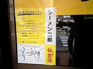 20111008ラーメン二郎品川店(その1)
