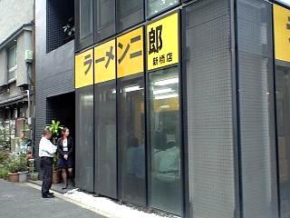 20111105ラーメン二郎新橋店