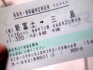 20120116チケット