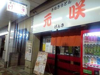 20120118元咲(その1)