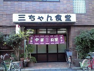 20120219三ちゃん食堂(その1)