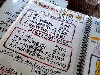 20120324麺湯一(その2)