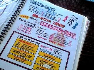 20120324麺湯一(その3)