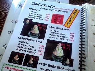 20120324麺湯一(その4)