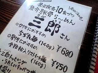 20120324麺湯一(その5)