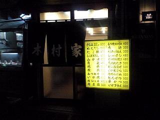20120331木村家(その1)
