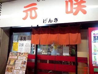 20120401元咲(その1)