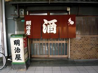 20080726明治屋(その8)