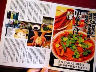 20080726麺屋7.5Hz道頓堀(その3)