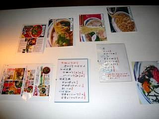 20080726麺屋7.5Hz道頓堀(その4)
