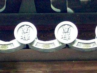 20070927南禅寺(その9)
