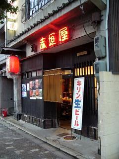 20070927赤垣屋(その5)