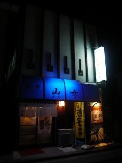 0630山女(その1)