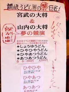 20110717赤坂麺通団(その1)