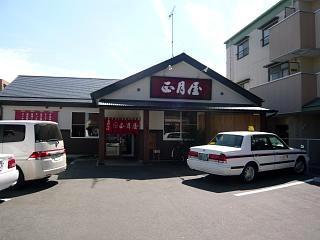 201110927正月屋(その1)