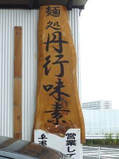20111106丹行味素(その3)
