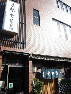 20120204角萬(その1)