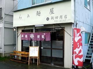 20120309飯田商店(その6)