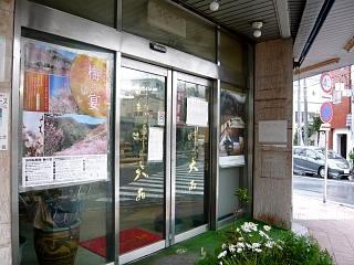 20120309味の大西湯河原店(その1)