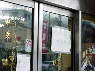 20120309味の大西湯河原店(その7)