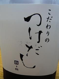 20120325日の出製麺所(その4)