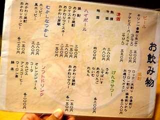 20120624元咲(その13)