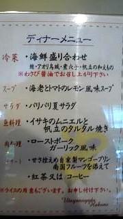 20120816箱根旅行(その5)