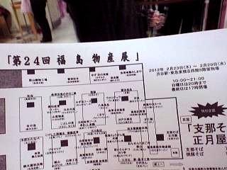 20120225福島催事(その2)
