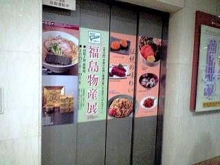 20120225福島催事(その1)