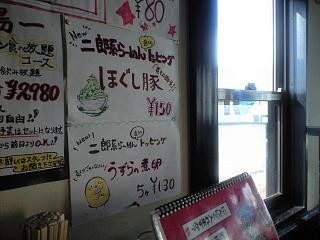 20120324麺湯一(その12)