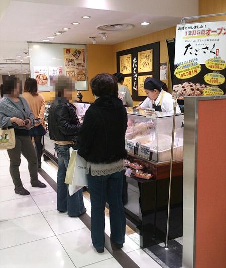 デリスタ天満橋ブログ31g1円セール