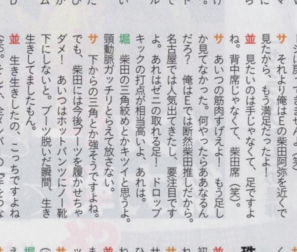 shibataseki_convert.jpg