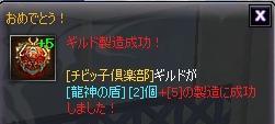 龍神盾+5