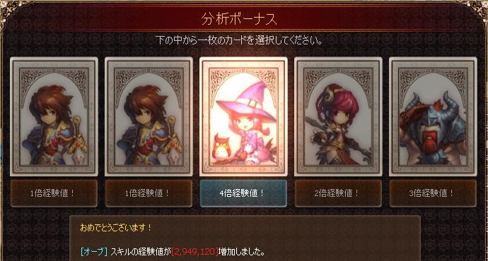 龍神オーブ+2分析(2倍)