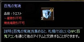 百鬼夜行クエアイテム
