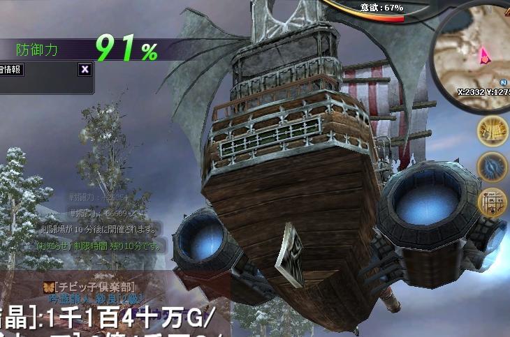 リデラン 飛行船