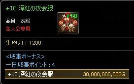 夜会服+10