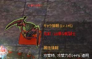 凶暴な蛇闘士