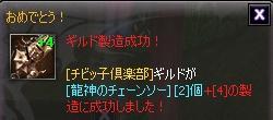 龍神チェンソ+4