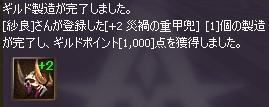 災禍兜+2