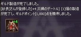 災禍ゲートル+4