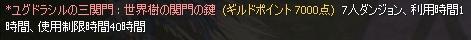 ユグ三関門クール