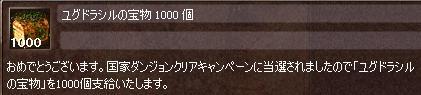 1000個w