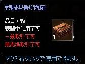 戦闘型乗り物箱