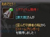 ストブリ+3