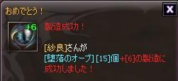堕落オーブ+6 15個