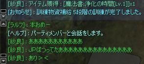 JPぱつってた(´・ω・`)