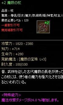 魔教の杖+2ステ