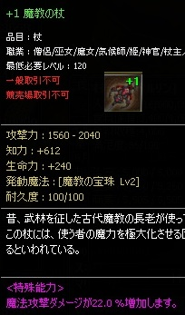 魔教の杖+1ステ